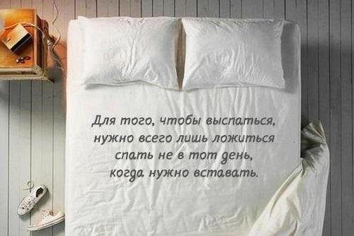 Настройка сна