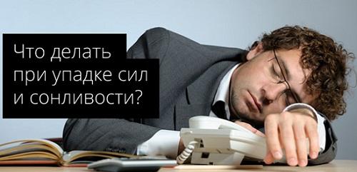 Постоянно хочется спать и сильная усталость