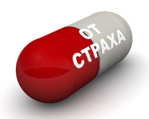 Лекарства от фобий