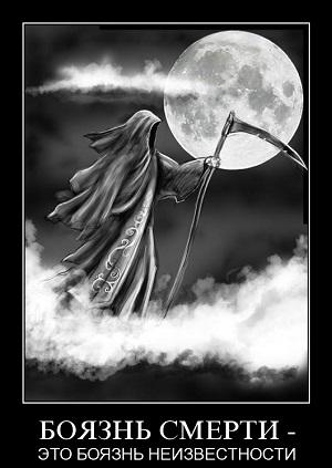 Боязнь смерти - фобия