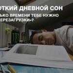 Полифазный сон — вред