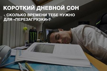 Полифазный сон - вред