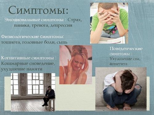 Симптомы боязни темноты