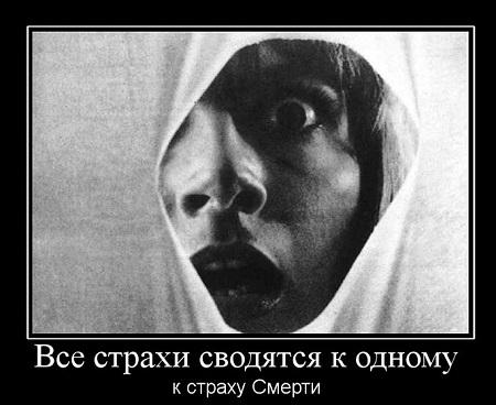 Страх смерти - танатофобия