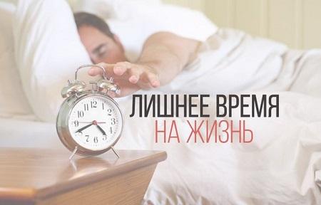Техники полифазного сна