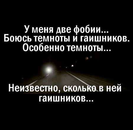 Фобия боязни темноты