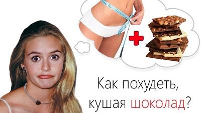 Шоколад и похудение
