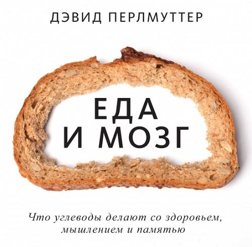 Еда и мозг - книга
