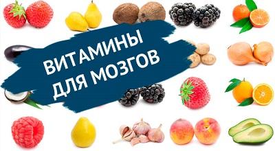 Лучшие витамины для мозга и памяти