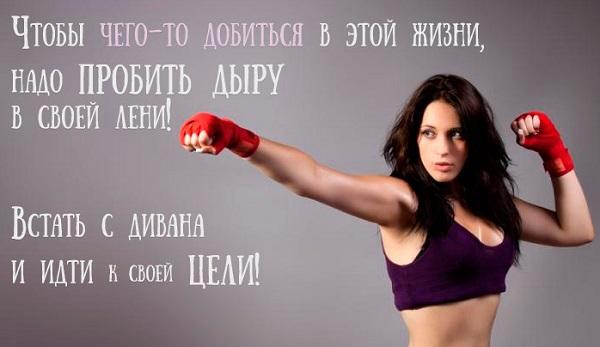 Мотивация для физической активности