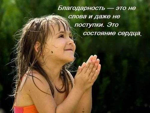 Благодарность снимает стресс