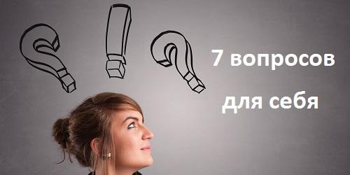 7 вопросов для себя
