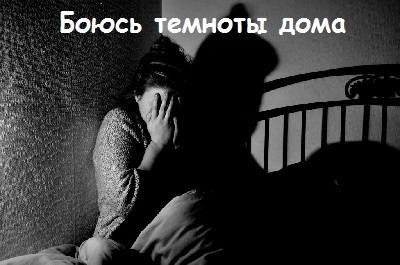 Боюсь темноты дома