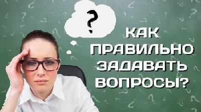 Искусство правильного вопроса