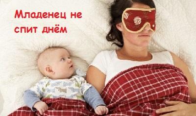 Младенец не спит днём