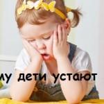 Почему дети устают