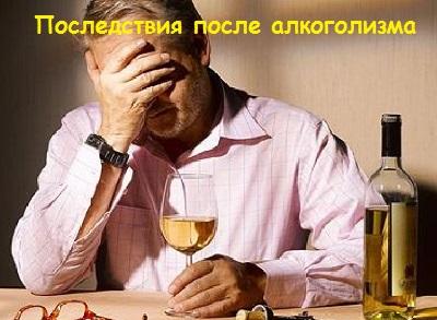 Последствия после алкоголизма