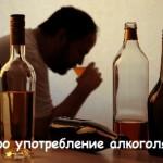 Про употребление алкоголя