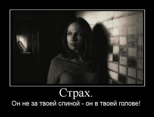Страх в голове