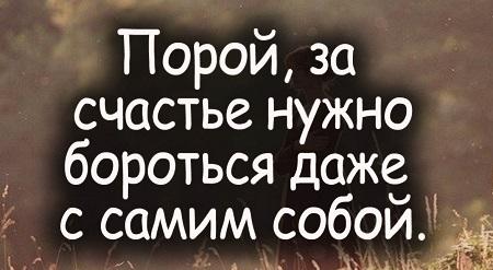 Бороться за счастье