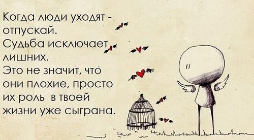Научитесь отпускать