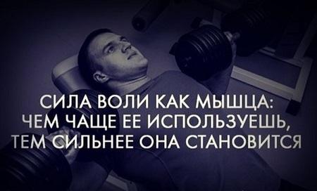 Сила воли - тренировка