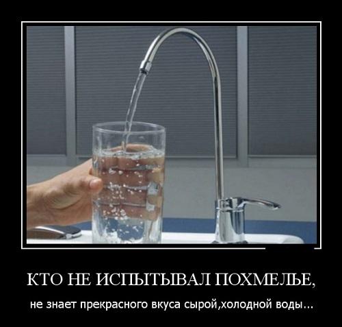 Вода от похмелья