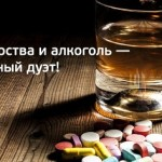 Алкоголь и лекарства — совместимость