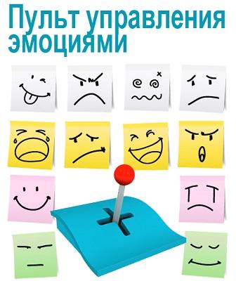 Контролируйте эмоции