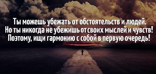 Убежать от себя