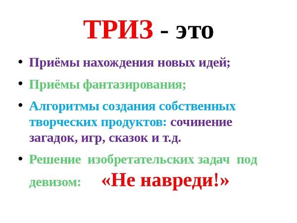 http://nervnaya.ru/wp-content/uploads/2018/07/chto-takoe-triz.jpg