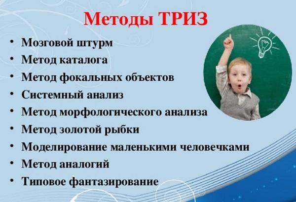 Методы ТРИЗ