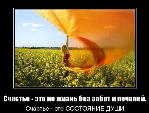 Счастье - состояние души