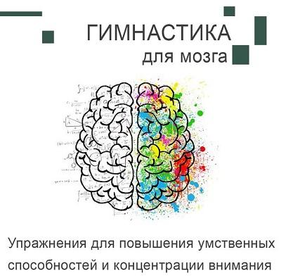 Гимнастика головного мозга