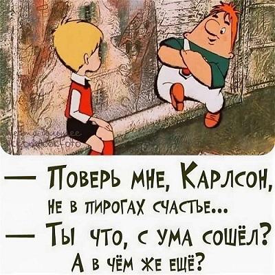 В чём счастье?