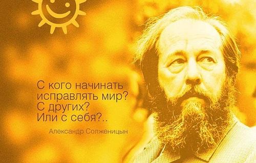 Цитата Солженицына