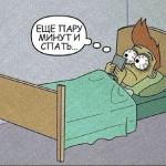 Потребность в сне и отдыхе