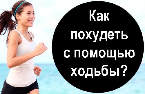Профилактика лишнего веса