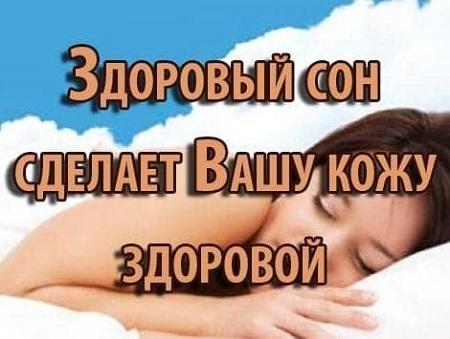 Польза сна для кожи