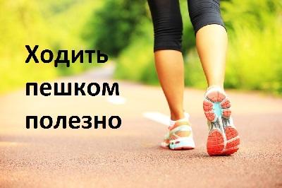 Ходить пешком полезно