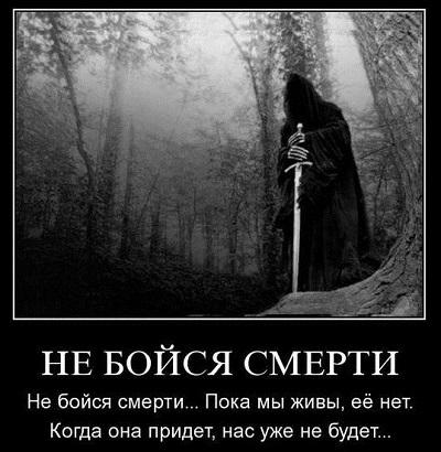 Не бойся смерти