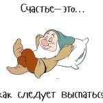 Хорошо выспаться и отдохнуть